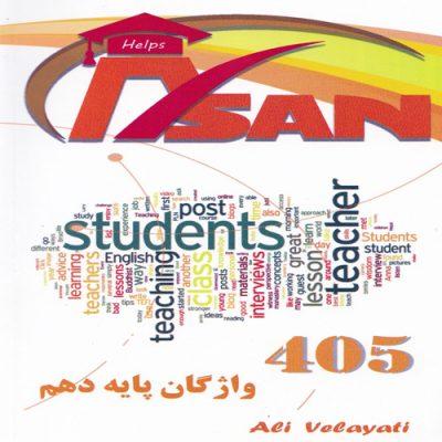 کتاب آموزش و تست زبان انگلیسی دهم + ( کتابچه واژگان )