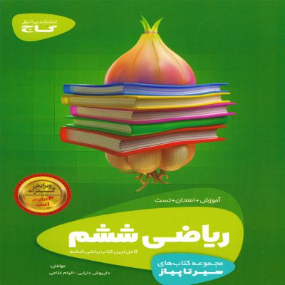 کتاب سیرتاپیاز ریاضی ششم ابتدایی