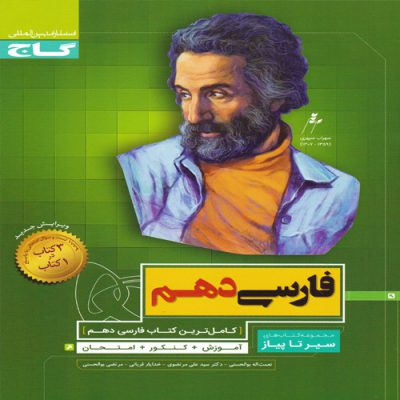 کتاب سیر تا پیاز فارسی دهم