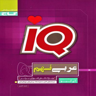 کتاب IQ عربی نهم