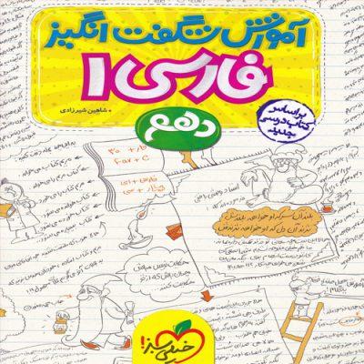 کتاب آموزش شگفت انگیز فارسی دهم