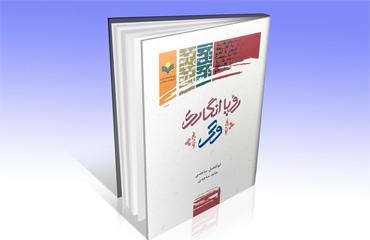 کتاب «رؤیا انگاری وحی»، اثر حجت الاسلام ابوالفضل ساجدی و حامد ساجدی توسط پژوهشگاه علوم و فرهنگ اسلامی، منتشر شد