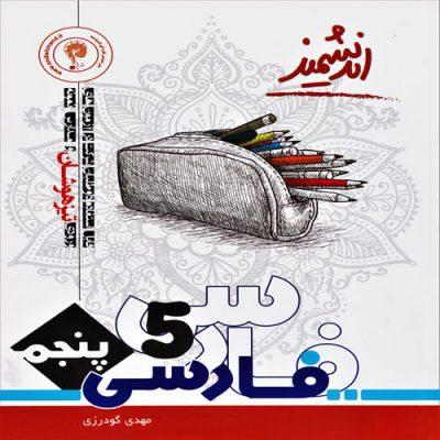 کتاب فارسی تیزهوشان پنجم ابتدایی