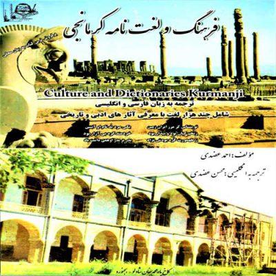 کتاب فرهنگ و لغت نامه کرمانجی