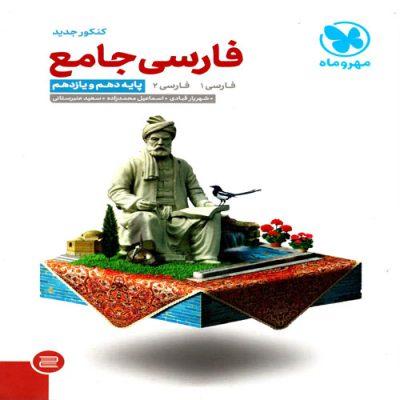 کتاب فارسی جامع دهم و یازدهم مهروماه