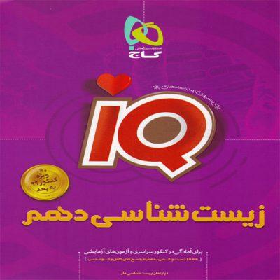 کتاب IQ زیست شناسی دهم