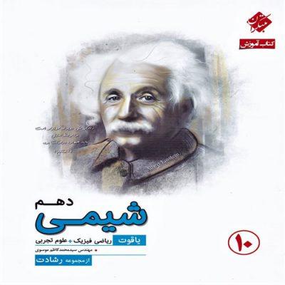 کتاب آموزش شیمی دهم یاقوت