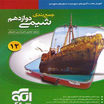 کتاب جمع بندی شیمی دوازدهم نشرالگو