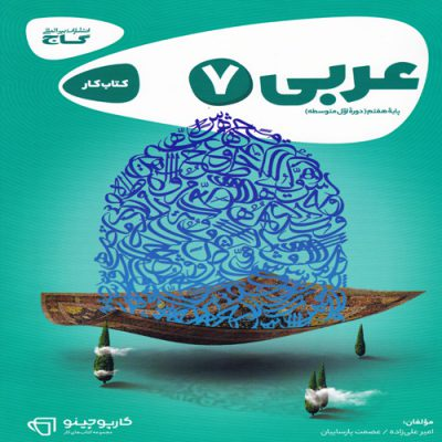 کتاب کار عربی هفتم کارپوچینو