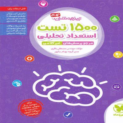 کتاب ۱۵۰۰ تست هوش و استعداد تحلیلی مهروماه