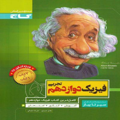 کتاب سیر تا پیاز فیزیک دوازدهم تجربی