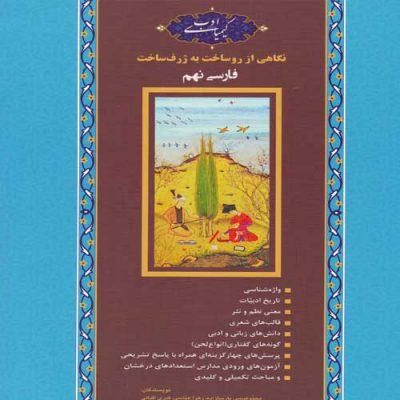 کتاب کیمیای ادب فارسی نهم
