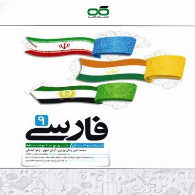 کتاب فارسی نهم تیزهوشان کاهه
