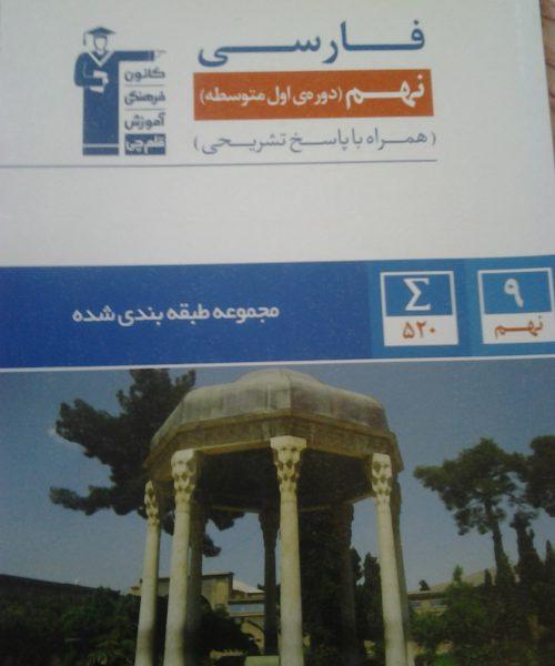کانون قلمچی فارسی نهم