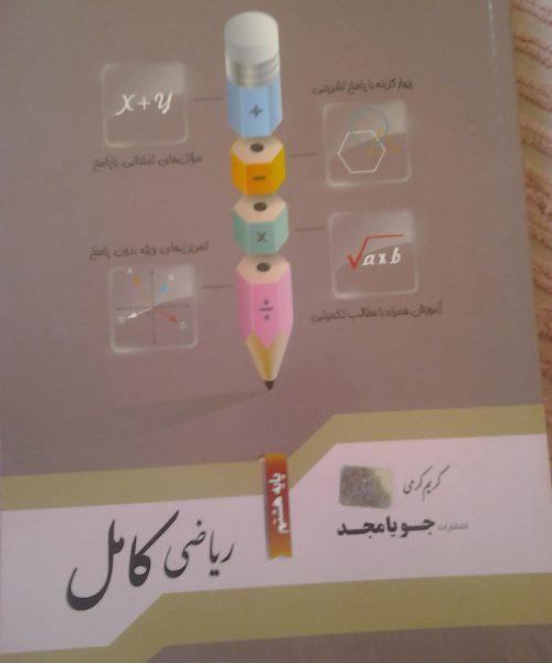 کتاب ریاضی کامل هشتم جویامجد