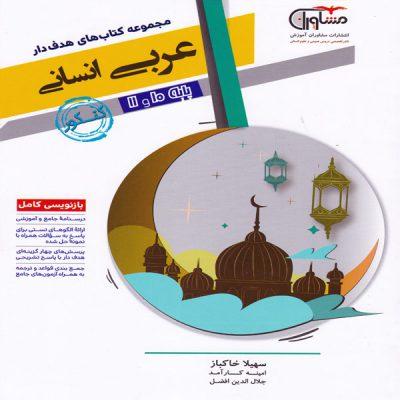 کتاب عربی پایه انسانی مشاوران