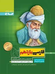 سیرتاپیاز فارسی یازدهم