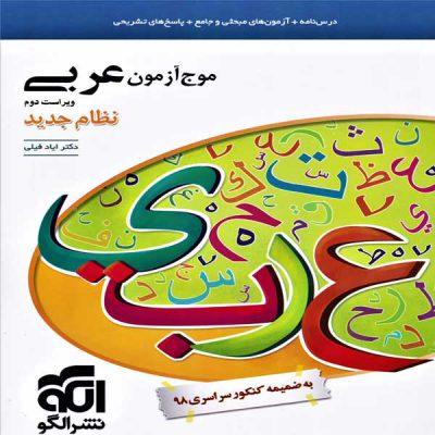 کتاب موج آزمون عربی نشرالگو