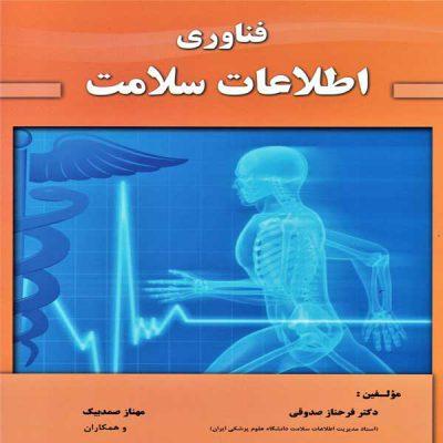 کتاب فناوری اطلاعات سلامت