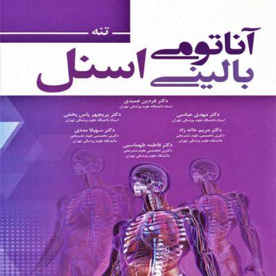کتاب آناتومی بالینی اسنل بخش تنه