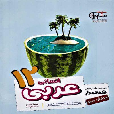 کتاب عربی دوازدهم انسانی مشاوران