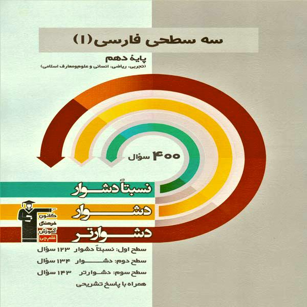 کتاب سه سطحی فارسی دهم
