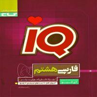 کتاب IQ فارسی هشتم