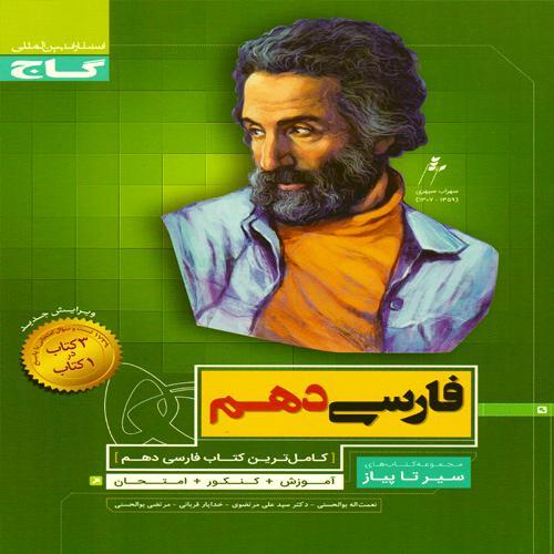 کتاب سیرتاپیاز فارسی دهم