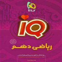 کتاب IQ ریاضی دهم