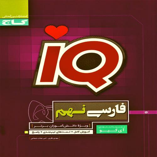 کتاب IQ فارسی نهم
