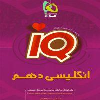کتاب IQ زبان انگلیسی دهم