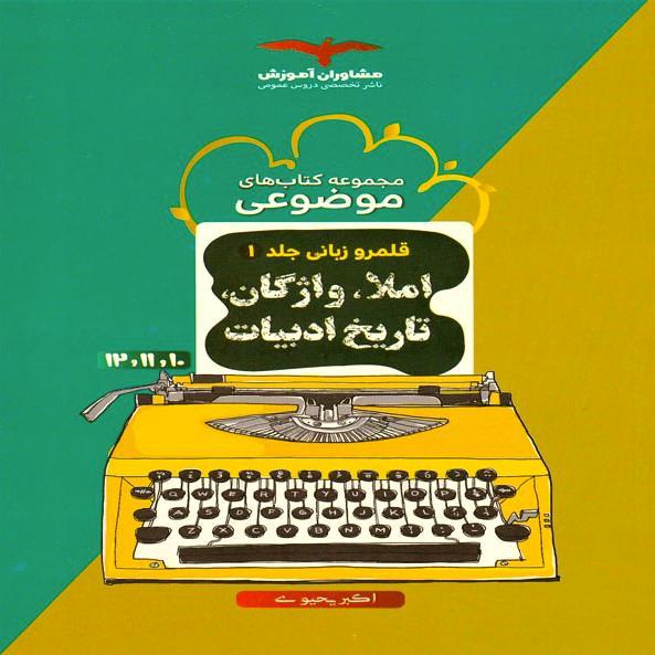کتاب قلمرو زبانی مشاوران جلد اول