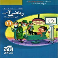 کتاب تست ریاضی یازدهم تجربی نشرالگو