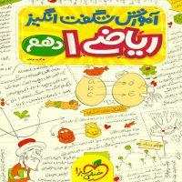 کتاب آموزش شگفت انگیز ریاضی دهم