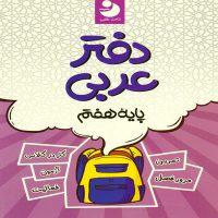 دفتر عربی هفتم متوسطه کامل طلایی