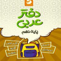 دفتر عربی نهم متوسطه کامل طلایی