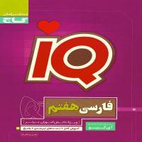 کتاب آیکیو فارسی هفتم