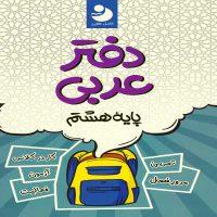 دفتر عربی هشتم متوسطه کامل طلایی