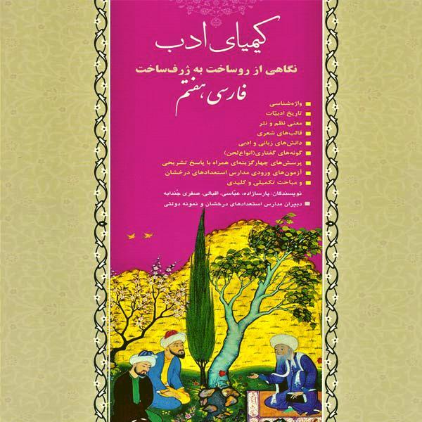 کتاب کیمیای ادب فارسی هفتم