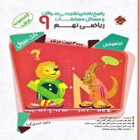 کتاب پاسخنامه مسابقات ریاضی نهم مرشد مبتکران