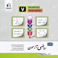 کتاب ریاضی آزمون هفتم جویا مجد