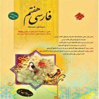 کتاب فارسی هفتم طالب تبار مبتکران