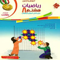 کتاب آموزش و آزمون ریاضیات هشتم رشادت