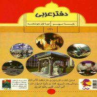 دفتر عربی نهم متوسطه پویش