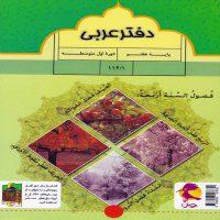 دفتر عربی هفتم متوسطه پویش