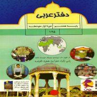دفتر عربی هشتم متوسطه پویش