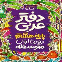 دفتر عربی هشتم متوسطه گاج