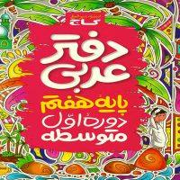 دفتر عربی هفتم متوسطه گاج