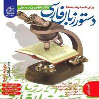 کتاب دستور زبان فارسی نشر دریافت