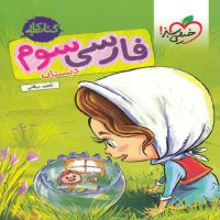 کتاب کار فارسی سوم ابتدایی خیلی سبز